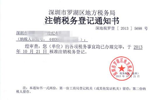 深圳罗湖区房地产经纪公司注销程序及文件