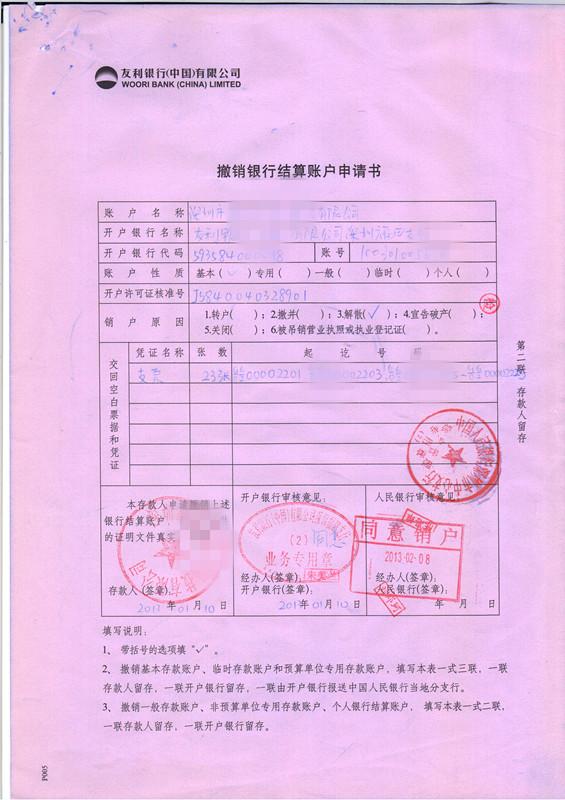 深圳市坪山新区科技公司注销程序及文件