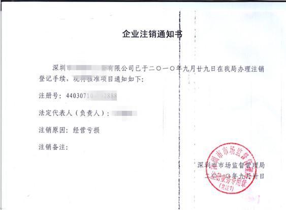 深圳市龙岗区公司注销程序及文件